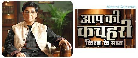 Kiran Bedi DO 'Rajat Sharma' Adalat, Kachehri ???